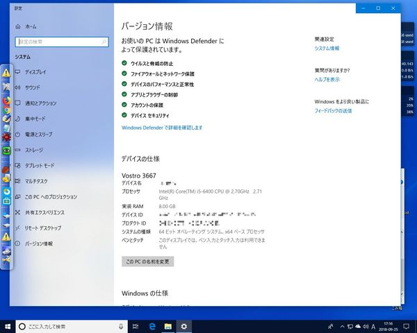 Windows10設定値.jpg