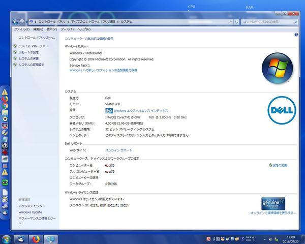 Windows7設定値.jpg
